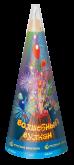 Фонтан «Волшебный вулкан»