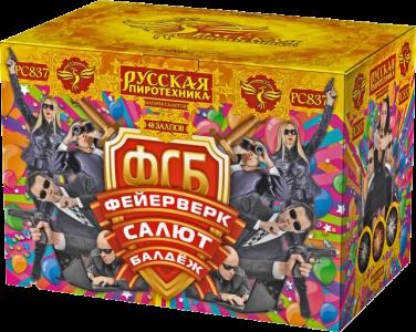 Крупный фейерверк «ФСБ: Фейерверк Салют Балдеж»